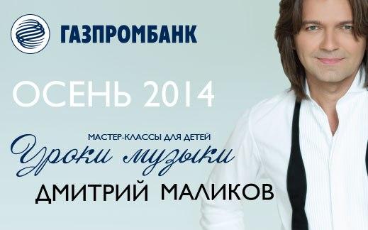 20.11.2014 / ЖУКОВСКИЙ, НАЧАЛО В 15:00