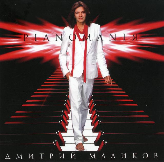 Скачать песни дмитрия маликова лети скачать песню andi.