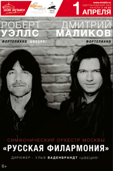 Dmitry Malikov and Robert Wells will perform at the House of Music