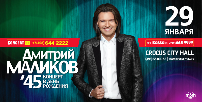 Dmitry Malikov will celebrate his Birthday on stage in Moscow